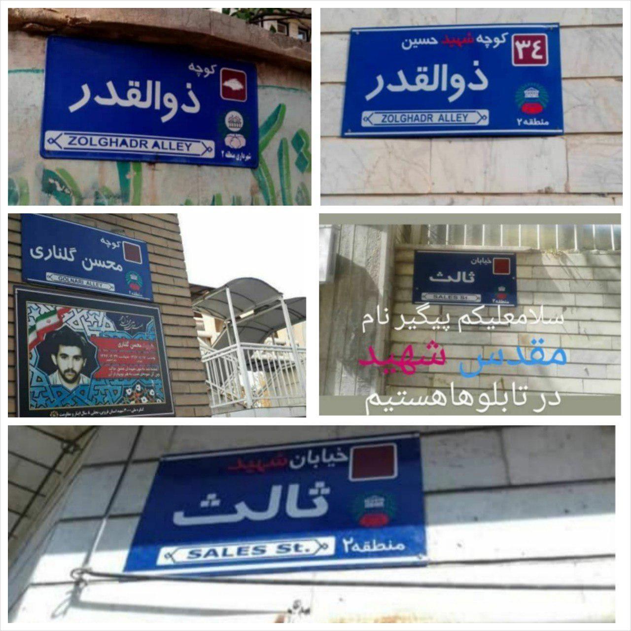 حذف عنوان شهید به کوچههای شهر قزوین رسید/ سازمان زیباسازی شهرداری: تابلوهای اعلام شده اصلاح شد +تصاویر