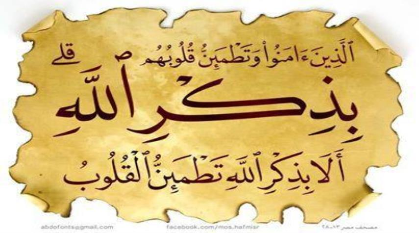 ذکرهای بهشتی و فضیلت آنها/ شیطان با نزول کدام آیه قرآن هراسان شد؟