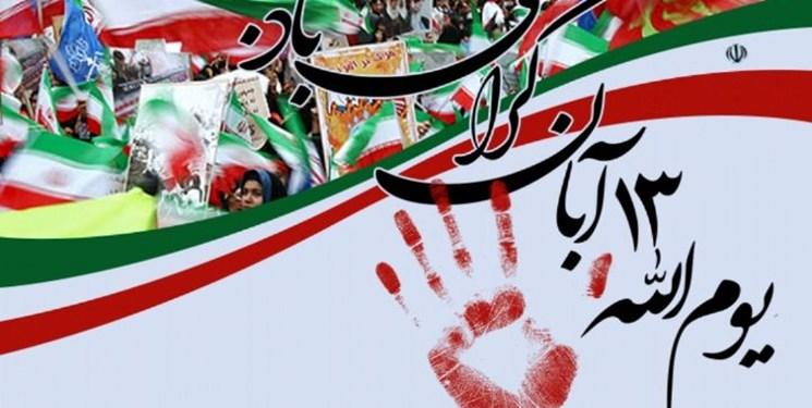 مراسم ۱۳ آبان با حضور باشکوه مردم در استان قزوین برگزار میشود
