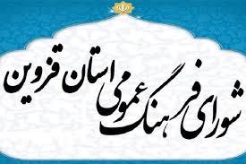حوزه تاثیرگذاری شورای فرهنگ عمومی در قزوین تا کجاست؟