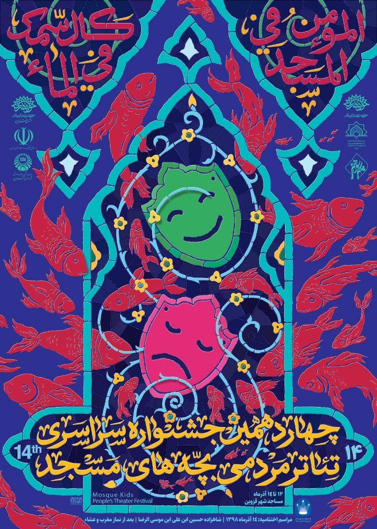 جشنواره سراسری تئاتر مردمی «بچه های مسجد» در قزوین برگزار میشود