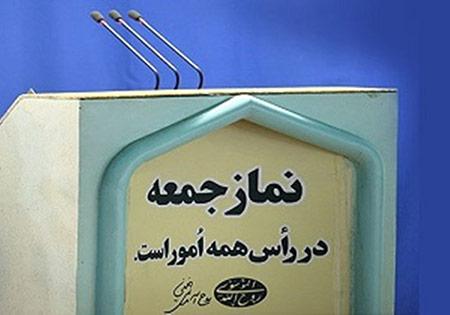 نمازجمعه مِنهای سیاست؛ یعنی سنگر فتح شده!/ هجمهی معنادار رسانهای علیه افشاگری و حقطلبی یک تریبون