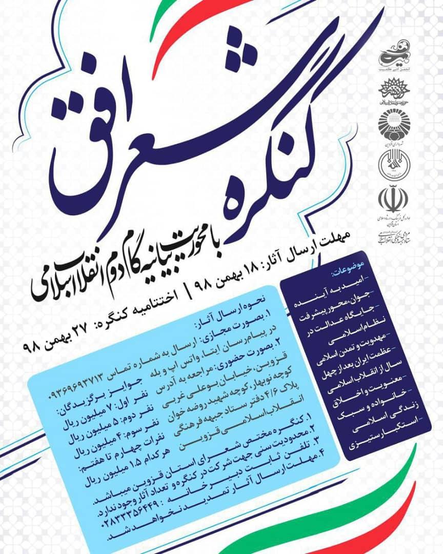 """کنگره """"شعر افق"""" با محوریت بیانیه گام دوم انقلاب در قزوین برگزار میشود"""