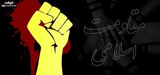 """""""مقاومت اسلامی""""؛ مقاومترین سد و خنثیکننده طرحهای دشمن"""