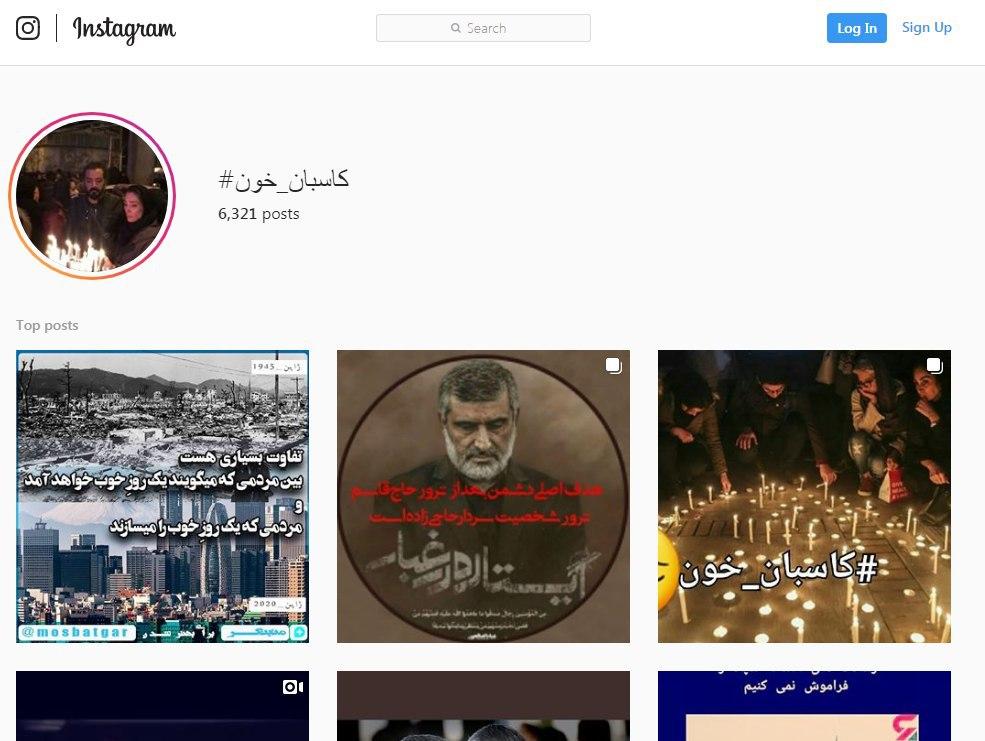 هشتگ #کاسبان_خون ترند اول توییتر فارسی شد
