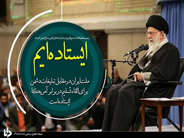 ملت ایران در مقابل تبلیغات دشمن برای القاء تسلیم در برابر آمریکا ایستاده است/ سبک زندگی را با فرهنگسازی به مسیر اسلامی آن بازگردانید