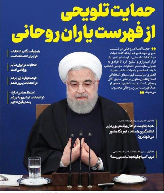 گراي انتخاباتي روحاني براي رأي دادن به ليست اصلاحطلبان حامي دولت