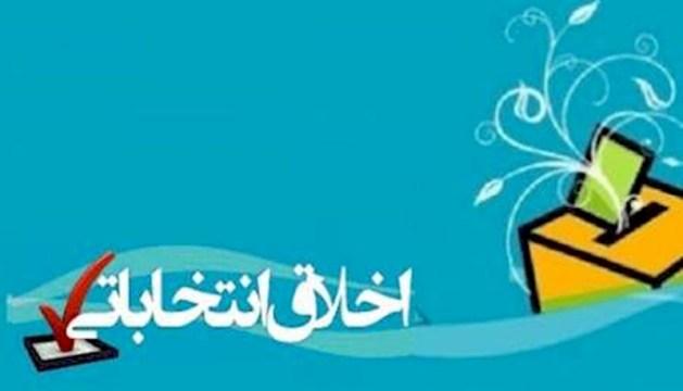 بیاخلاقیهای حاکم بر فضای انتخابات در قزوین را جدی بگیریم!/ سفرههای باز نشان از انتخاب اصلح نیست!