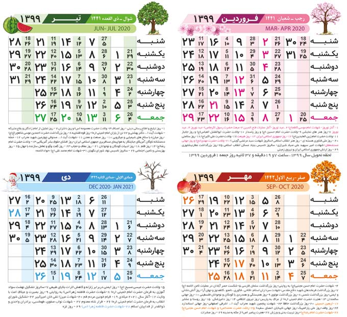 تقویم ۱۳۹۹ + دانلود