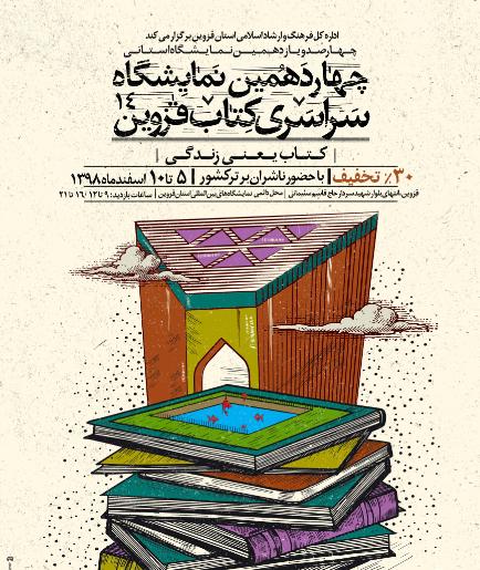 نمایشگاه سراسری کتاب در قزوین برگزار میشود
