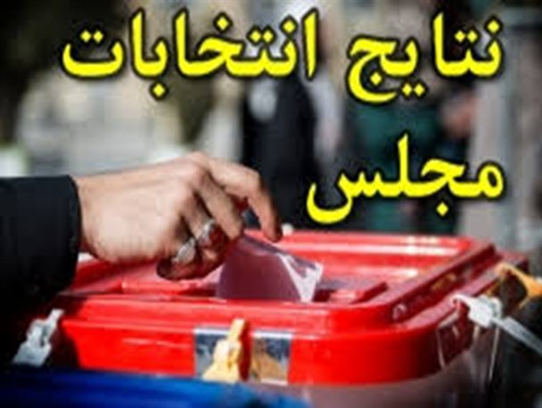 آخرین نتایج غیررسمی شمارش آراء انتخابات یازدهمین دوره مجلس در ۲۰۸ حوزه انتخابیه کشور+اسامی و گرایش