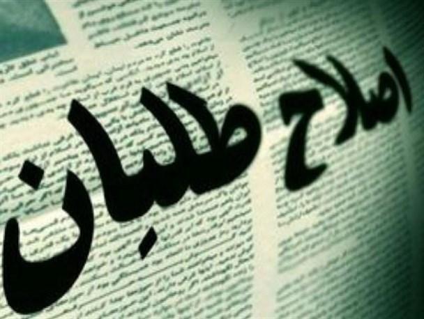 دفاع تمام قد فعال اصلاح طلب از حضور جاسوسان فرانسوی در ایران