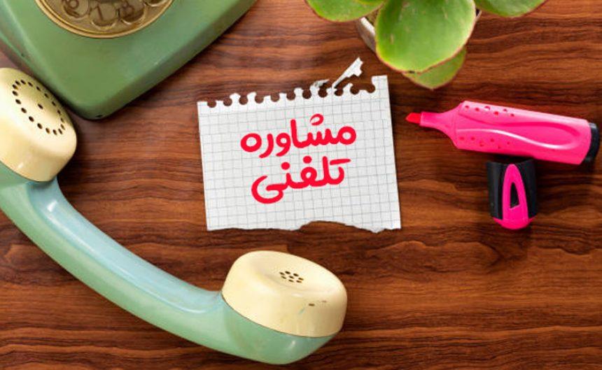 راهاندازی مشاوره تلفنی رایگان برای مددجویان کمیته امداد قزوین