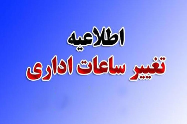 ساعات کار ادارات استان قزوین تغییر کرد