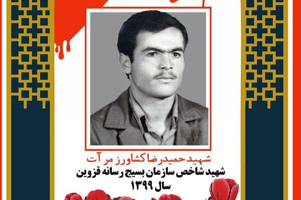 داستان شهیدی که زود به آرزویش رسید/ از تحصیل در تهران تا شور انقلابی و شهادت در فکه