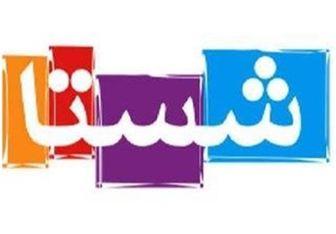پایان ارزان فروشی شرکتها با حضور شستا در بورس