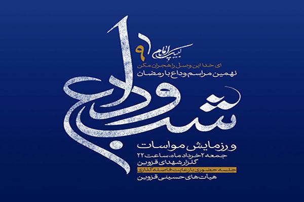 برگزاری مراسم وداع با ماه رمضان با مشارکت ۷۰ هیئت مذهبی