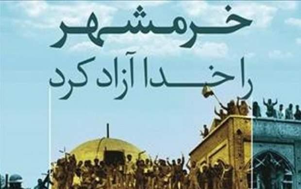 چه کسی خبر آزادسازی خرمشهر را به امام داد؟/ چرا ایران جنگ را ادامه داد؟