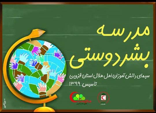 «مدرسه بشر دوستی» در قزوین ساخته میشود