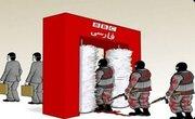 واکنش توییتریها به دروغگویی جدید BBC +عکس
