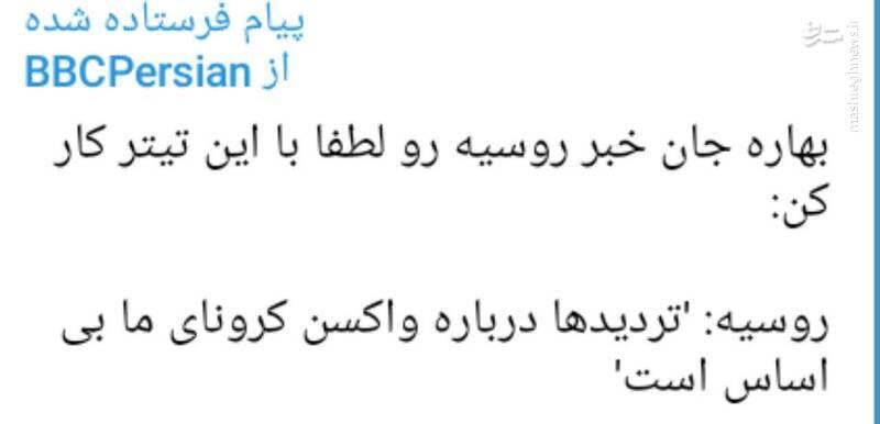 """""""بهاره جان"""" سوژه توئیتری ها شد +عکس"""