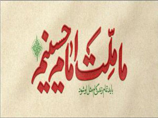 """چرا """"ما ملت امام حسینیم""""، به شعار این روزهای هیئتیها تبدیل شد؟"""