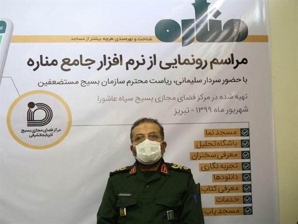 """نرمافزار """"مناره"""" با حضور رئیس سازمان بسیج رونمایی شد+تصاویر"""