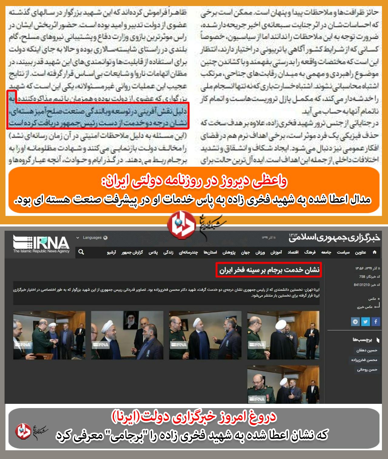 رسوایی خبرگزاری دولت برای فرار از انتقادها نسبت به درز اطلاعات دانشمندان هستهای+عکس