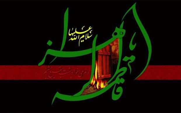 حضرت زهرا(س) نسبت به اتفاقات زمان آگاهی کامل داشت/ ظلمستیزی ویژگی برجسته این بانوی برجسته است