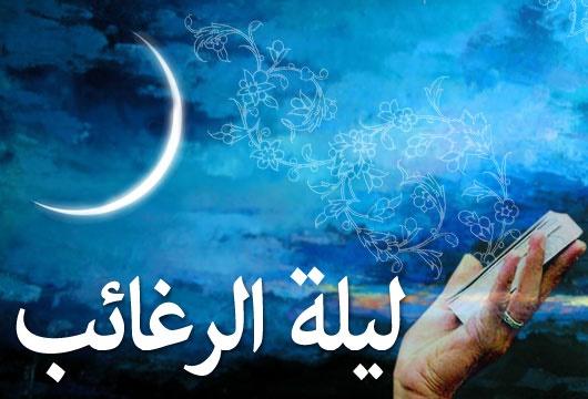 راههای بهرهمندی از برکات ماه رجب/در لیلهالرغائب از خداوند چه بخواهیم؟
