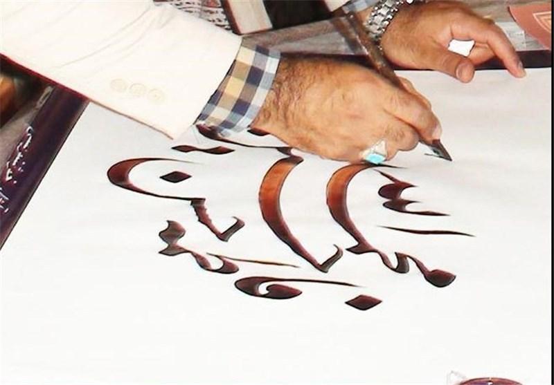 ۶۰ اثر به جشنواره ارسال شده است/ سبقه درخشان استان قزوین در حوزه خوشنویسی
