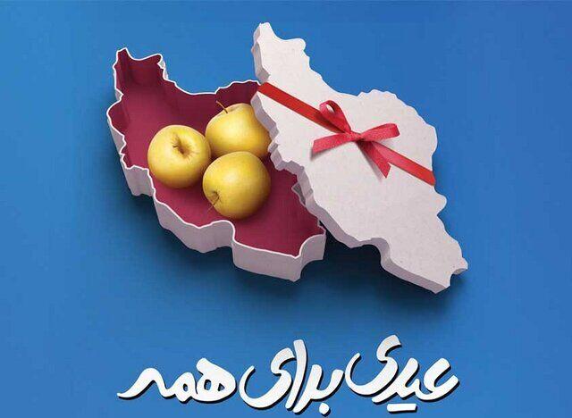 کمک ۱۱میلیاردی مردم قزوین در جشن نیکوکاری امسال