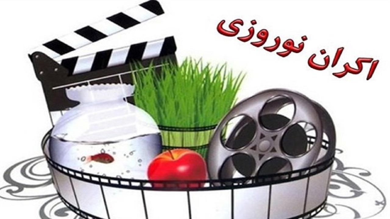 اعلام اسامی فیلمهای نوروزی باز هم به تاخیر افتاد/ افزایش قیمت بلیت سینما